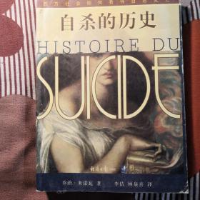自杀的历史