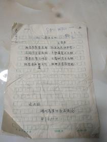 黄冈市书法家协会名誉理事 王金声 诗词竞赛稿 湖北黄州人