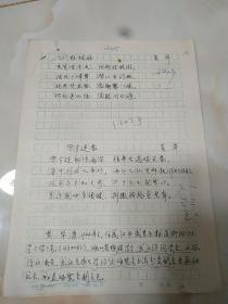 武汉书法家协会理事 黄华 诗词竞赛稿 湖北崇阳人