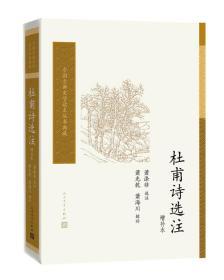 中国古典文学读本丛书典藏:杜甫诗选注(增补本)