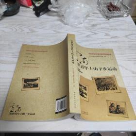 中国共产党云南历史资料专辑:云南知识青年上山下乡运动