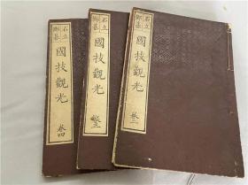 和刻本《国技观光》存3册,古代日本围棋棋局精选