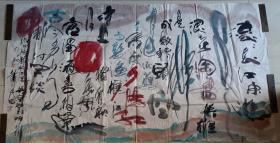 """""""百变鬼才""""萧宽""""滚滚长江东逝水""""诗画书法(176*97厘米)"""