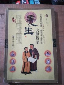 养生 大师语录(全彩图文典藏本)