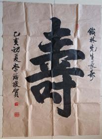 """中国书法家协会理事,师启功,著名书法家陈荣琚""""寿""""字书法"""