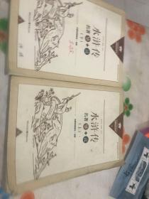 水浒传名著导+读(上下)