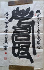 """中国书法家协会理事,师启功,著名书法家陈荣琚篆书""""寿""""字书法"""