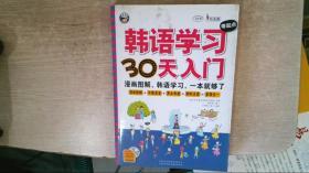韩语学习零起点30天入门