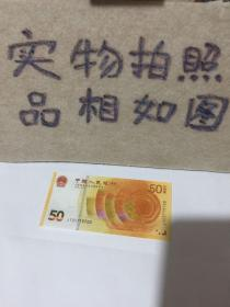 人民币发行70周年纪念 纪念钞50元
