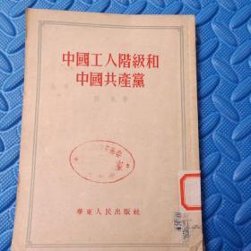 中国工人阶级和中国共产党    增订本