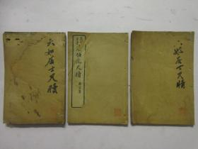 民国八年线装初版《吴中才子唐伯虎尺牍》四卷全