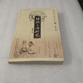 常州清代文化研究丛书:常州文派研究
