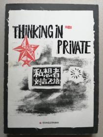私想者.刘言飞语(著名版画师刘春杰的心灵感悟,后现代的创意理念、精美的木刻版画,感受心灵与美的交融)