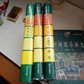 中国人民解放军历史资料丛书三册
