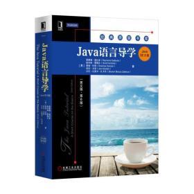 (特价书)Java语言导学(英文版第6版) 228977