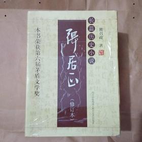张居正:长篇历史小说(带盒精装全四册2005年一版一印)-请看品相描述