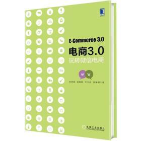 (特价书)电商3.0:玩转微信电商(精装)|229477