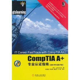 (特价书)CompTIA A+专业认证指南(220-701/220-702)|223599