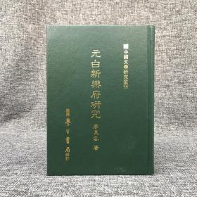 台湾学生书局  廖美云《元白新樂府研究》(精装);绝版