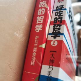 好吃的哲学:萨瓦兰美食圣经 好吃的哲学2:大仲马美食词典 (2本)