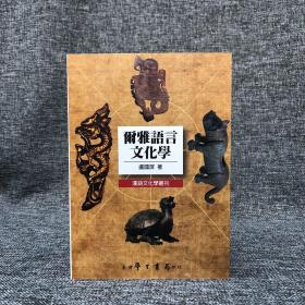 台湾学生书局  卢国屏《爾雅語言文化學》(锁线胶订)
