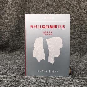 台湾学生书局  林庆彰主编《专科目录的编辑方法》(锁线胶订)