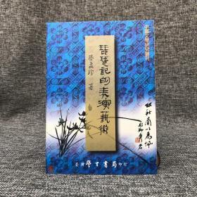台湾学生书局 蔡孟珍《琵琶记的表演艺术(增订版)》(锁线胶订)
