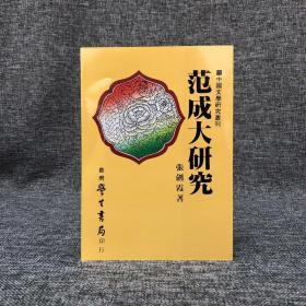 台湾学生书局  张剑霞《范成大研究》(锁线)