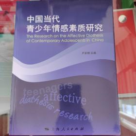 中国当代青少年情感素质研究