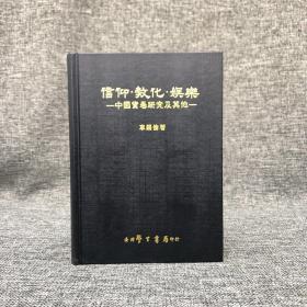 台湾学生书局  车锡伦《信仰·教化·娱乐:中国宝卷研究及其他》(精装) ;绝版