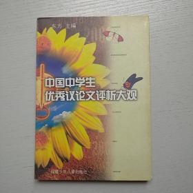 中国中学生优秀议论文评析大规