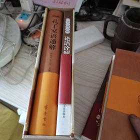孔子家语通解十论语诠解,外带硬盒