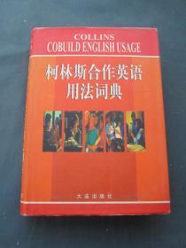 特价优惠   柯林斯合作英语用法词典