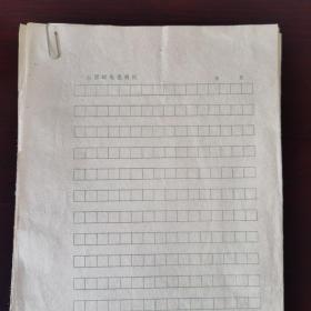 旧稿纸/山西邮电报稿纸八页.未使用。