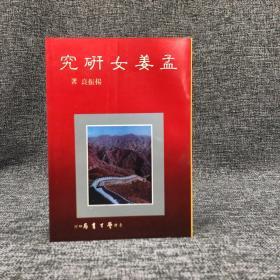 台湾学生书局  杨振良《孟姜女研究》(锁线胶订)