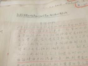 1978年;文革武汉市粮食系统四人帮爪牙交待材料共40份