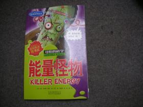 经典科学系列·可怕的科学:能量怪物