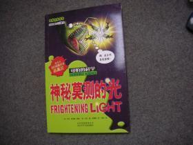 可怕的科学·经典科学系列:神秘莫测的光
