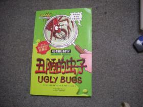 丑陋的虫子-可怕的科学
