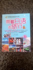 带着日语去旅行 彩图实境旅游日语(附光盘)