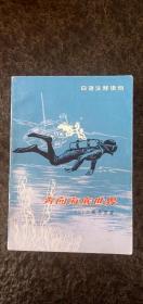 奔向海底世界--日语注释读物
