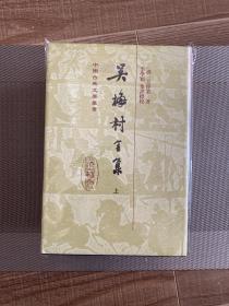 吴梅村全集(全3册)