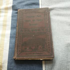 商务书馆,华英字典
