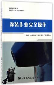 {全新正版现货} 涂装作业安全操作 9787566113719 中国船舶工业安