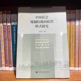 中国社会规制权纵向配置模式研究