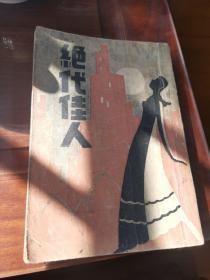 民国旧书(绝代佳人)