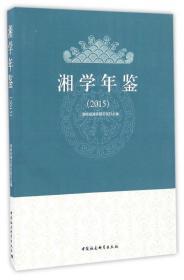 {全新正版现货} 湘学年鉴:2015 9787516195352 湖南省湘学研究院