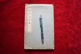 棲遅廬文輯【日本大正三年(1914)斎藤梢著并发行。汉文诗作。内有《弔李伯鸿章》一文。原装一册。孔网在售孤本。】