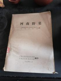 河南野菜(本书当时只发给灾区,教人饥时吃野菜的方法)1964年