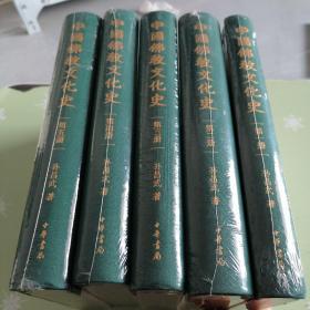 中国佛教文化史(全五册)